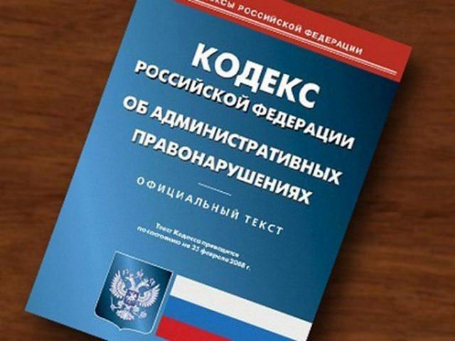 Обложка Кодекса Российской Федерации об административных нарушениях