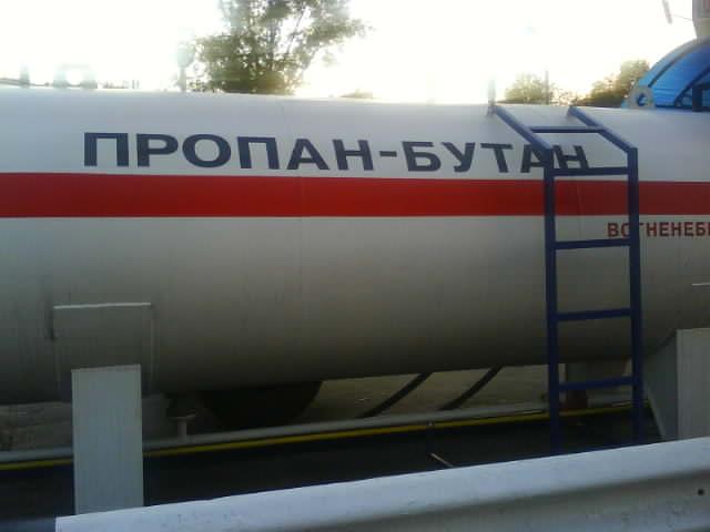 Большая цилиндрическая емкость с надписью пропан-бутан